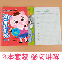 Ink dot copybook kindergarten to primary school preschool entrance enlightenment enlightenment digital pinyin Chinese pen stroke pen strokes radical red copybook 3 book set primary school children learn to write pencil word copybook