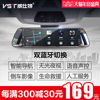 Wei Shite new driving recorder HD night vision dual lens panorama 24-hour monitoring electronic dog one