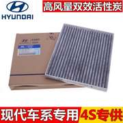 Adapted to the modern new and old Shengda name Turina Lang moving Yuet IX35 Suo Ba Tuo Suo Jiu air conditioning filter clearing