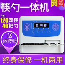 饭店商用全自动微电脑智能筷子消毒机臭氧筷勺消毒盒柜筷勺一体机