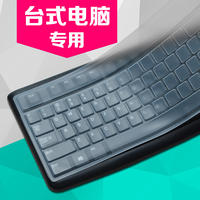 Lenovo Dell Sony ultra-thin universal desktop keyboard protective film desktop computer landline dust cover protection
