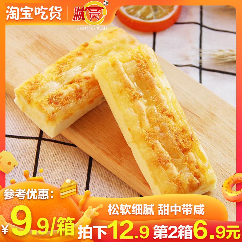 状圆披萨蛋糕餐整箱肉松蛋糕拔丝小蛋糕甜品网红早面包蛋糕类零食