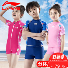 Li Ning Children's Swimming Suit for Boys and Girls in Conjoined Girls'Swimming Suit