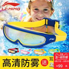 李寧兒童泳鏡防水防霧高清專業游泳鏡男童女童大框游泳眼鏡裝備