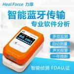 力康血氧仪 PC-60NW蓝牙云健康指夹式脉搏氧饱和度检测心率监测仪