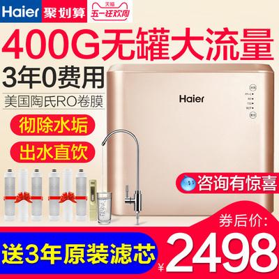 海尔净水器家用直饮400G无罐厨房反渗透纯水机净化过滤器净水机专卖店