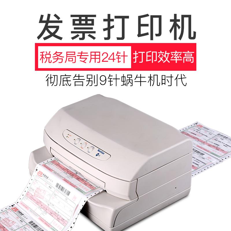 南天pr2针式打印机
