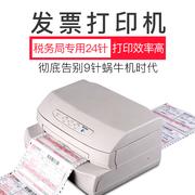 南天PR2E快递单发票票据出库单营改增高速针式打印机中航PRB