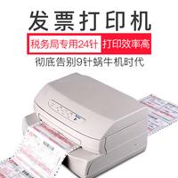 pr2e打印機