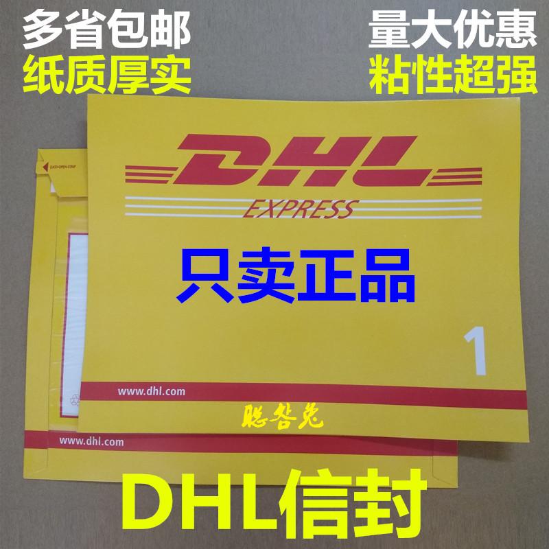 官方原装DHL文件封dhl信封文件袋文件壳国际快递文件信封正品包邮
