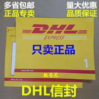 Official original DHL file seal dhl envelope file bag file shell international express file envelope genuine
