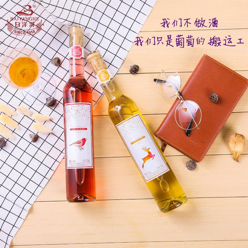 白洋河甜酒葡萄酒礼盒装 桃红男士女士冰白甜红酒甜型2支装6支装