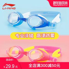 李宁儿童泳镜男童女童防水防雾专业高清游泳眼镜泳帽潜水装备套装图片