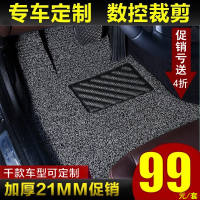 Car wire ring mat adapts thousands of models Car special water wash mat quick-drying guides can be cut