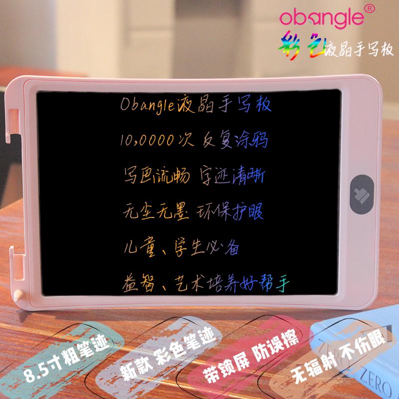 8.5液晶手写板 粗笔迹高亮电子写字板学生光能黑板草稿笔记本画板