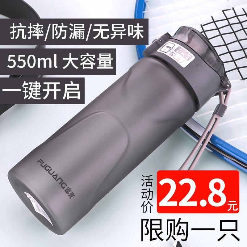 富光太空杯大容量户外运动水壶健身加厚塑料杯子耐摔学生便携水杯
