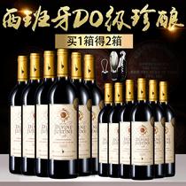 干红葡萄酒整箱送酒具西班牙原瓶原装进口DO级红酒买1箱得2箱