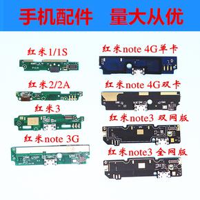 小米红米note3G4G增强版尾插小板 note2USB数据充电插口送话器板