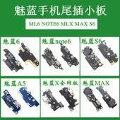 送话器话筒尾板手机配件 MAX note6 适用魅族 魅蓝X max A5尾插小板S6耳机孔充电口 魅蓝6充电尾插小板