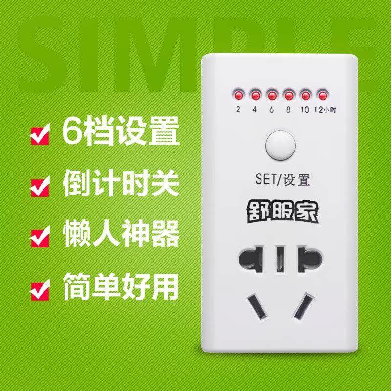 自动插座电动三轮车定时充电保护器自行车电瓶断电智能开关