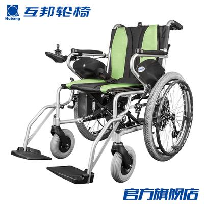 互邦新款电动轮椅车锂电池折叠轻便智能老人残疾人四轮代步车