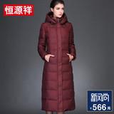 恒源祥羽绒服女长款过膝保暖显瘦新款冬装修身加厚中长款女士外套
