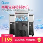 商用制冰机奶茶店ktv冰块全自动家用大小型制冰机30kg Midea图片