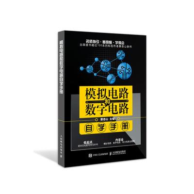 模拟电路和数字电路自学手册 电力电路 电子电路基础教程 知名电子专家蔡杏山老师精心编著