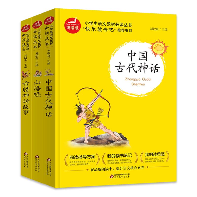 中国古代神话故事四年级上册快乐读书吧希腊神话与英雄传说全集山海经儿童版袁珂三五六年级年级课外书必读书目小学生课外阅读书籍