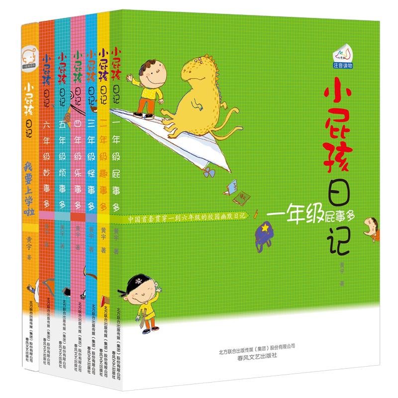 全套7册正版 小屁孩日记三四五六年级合集 故事书 6-12周岁 校园成长励志小说儿童文学经典图书籍 畅销校园幽默日记少儿英语教材