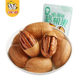 【粒上皇-奶油味碧根果238g*2袋】零食坚果特产干果长寿果山核桃
