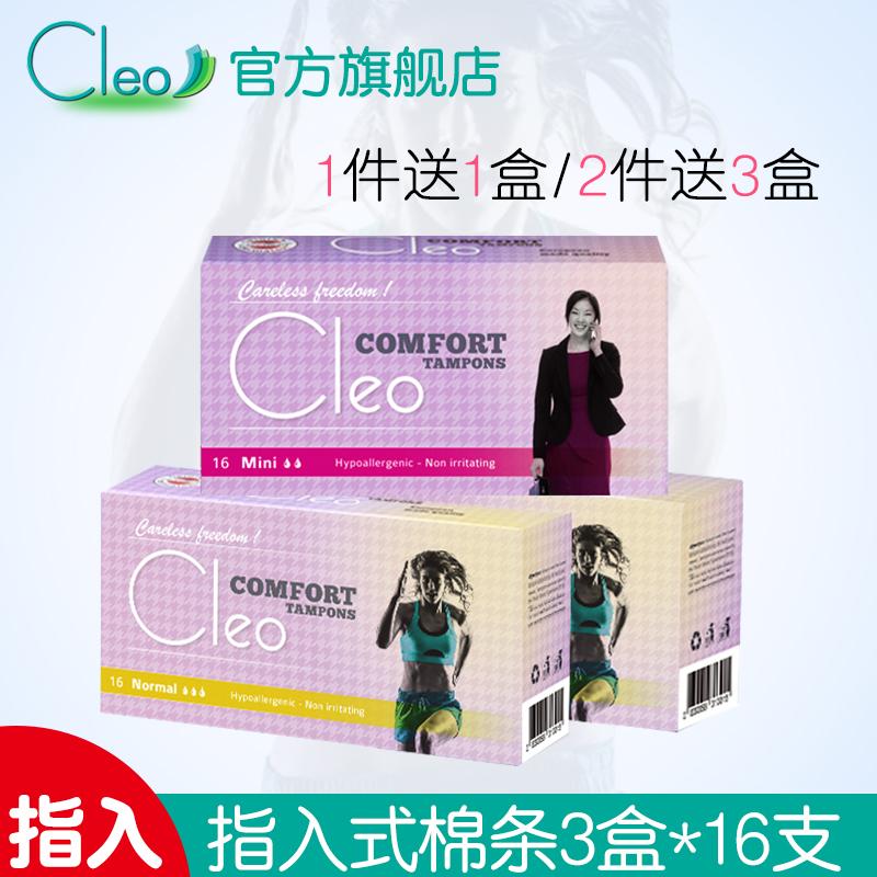 cleo欧洲进口卫生棉条卫生巾女内置月经事杯姨妈棒日用夜用卫生条
