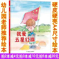 正版童話故事圖書繪楊永青外黃小兒說服楚霸王多區域包郵