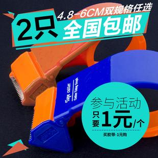 透明胶带印字切割器封箱器打包机胶纸机塑料胶带机4.8/6cm买2包邮