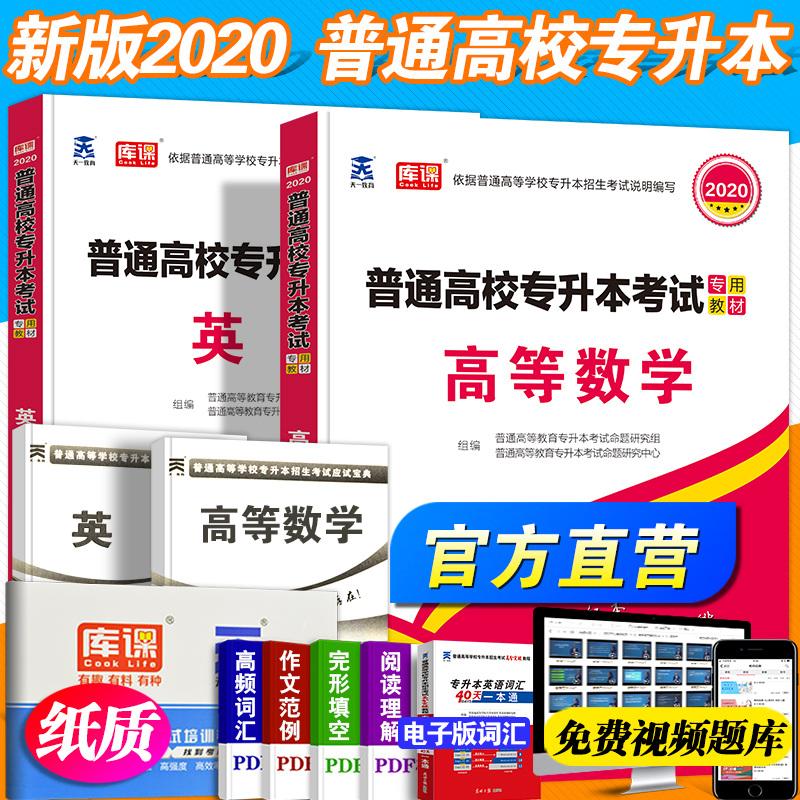 预售天一2020专升本英语高等数学全国通用版
