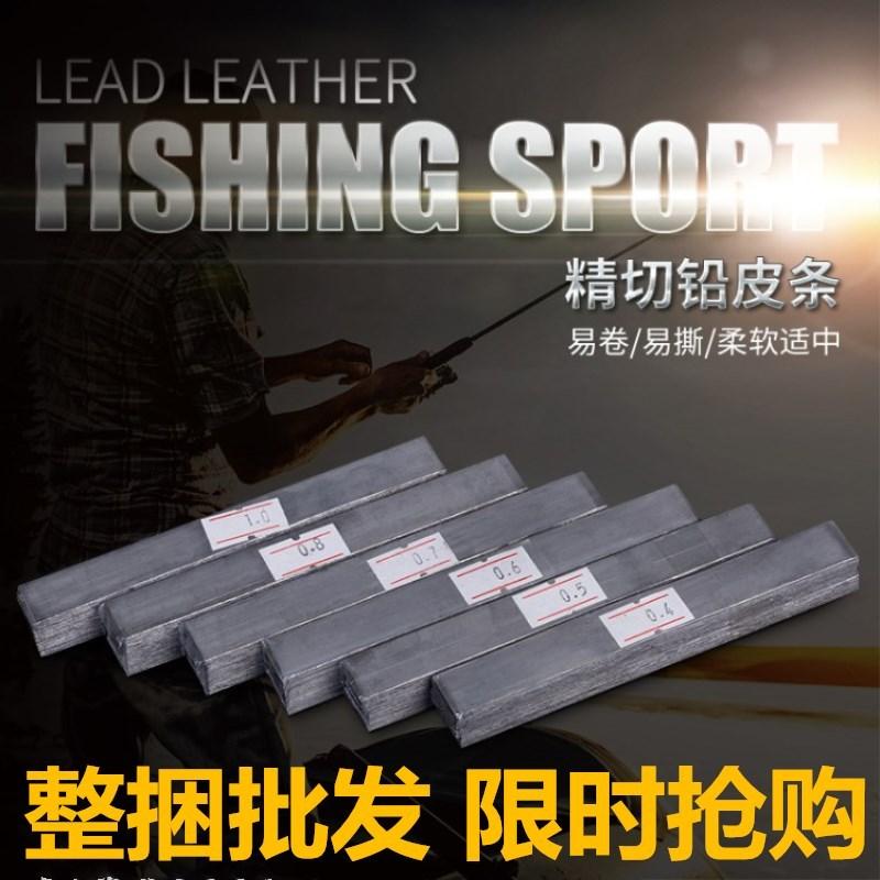 整捆铅皮铅皮条 铅皮卷铅块铅坠垂钓线组小配件鱼线钓鱼用品包邮