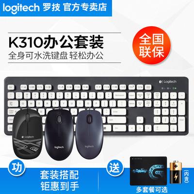 罗技K310/M105/M100R/M90有线水洗键盘台式电脑办公鼠标键鼠套装