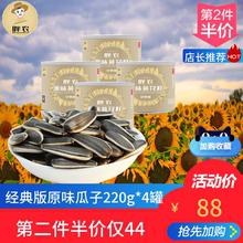 Farmer's original melon seeds sunflower seeds nuts melon seeds snack cantaloupe seeds 220g*4 cans