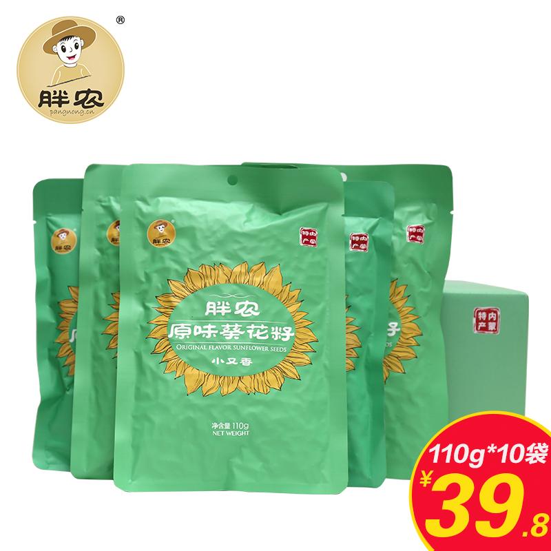 胖农【鲜香酥脆】内蒙古瓜子10袋