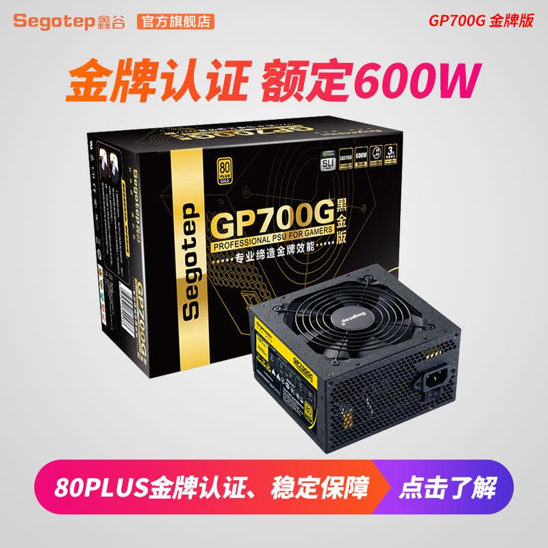 鑫谷GP700G金牌电源 台式机额定600W电脑电源温控静音支持背线