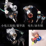 Electric car small tortoise king electric door lock curved type air faucet lock power lock motorcycle small sheep set lock assembly