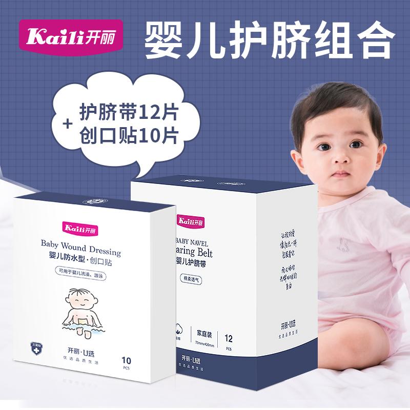 开丽婴儿护脐带新生儿脐贴一次性防水型游泳贴宝宝护肚脐组合套装