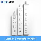 韩电USB插座插排插线板智能充电接线板多功能家用安全电源电插板