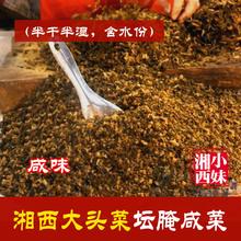 湘西永顺特产干大头菜叶叶坛腌咸菜 湖南农家外婆菜大头酸菜500克