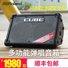 EX現貨 STREET Roland羅蘭電吉他音箱多功能便攜戶外彈唱音響CUBE