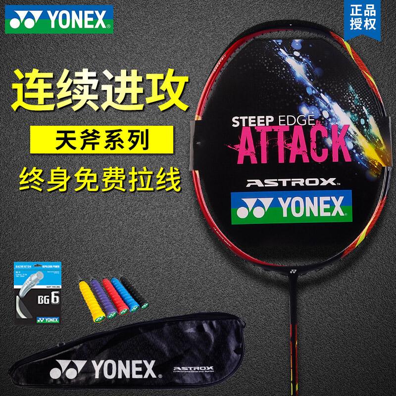 YONEX尤尼克斯羽毛球拍单拍进攻型超轻YY全碳素天斧22 AX2/6/7/9