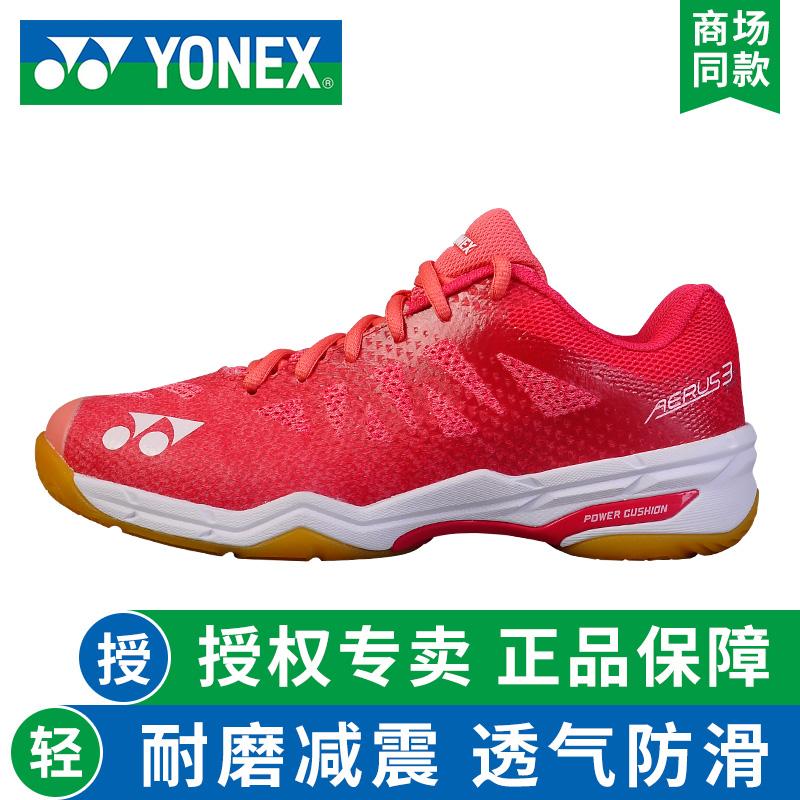 YONEX尤尼克斯羽毛球鞋男运动鞋女款超轻透气YY专业夏季SHBA3REX