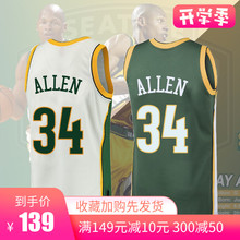 Customized supersonic Ray Allen 34 classic retro Jersey basketball uniform for European and American fast-drying breathable training competition