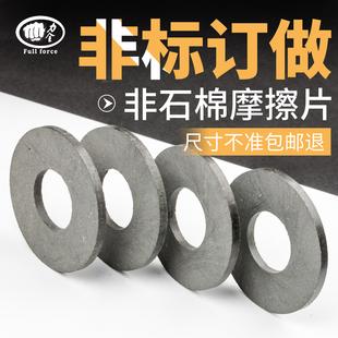 摩擦片 10mm 离合器摩擦块 定做耐磨非石棉来令刹车片圆形4