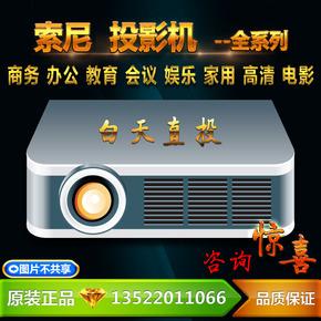 『原装正品』SONY索尼VPL-EX570投影机/投影仪商务教育办公会议
